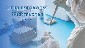 """ד""""ר אלעד לאור:איך מאבחנים קורונה באמצעות PCR?"""
